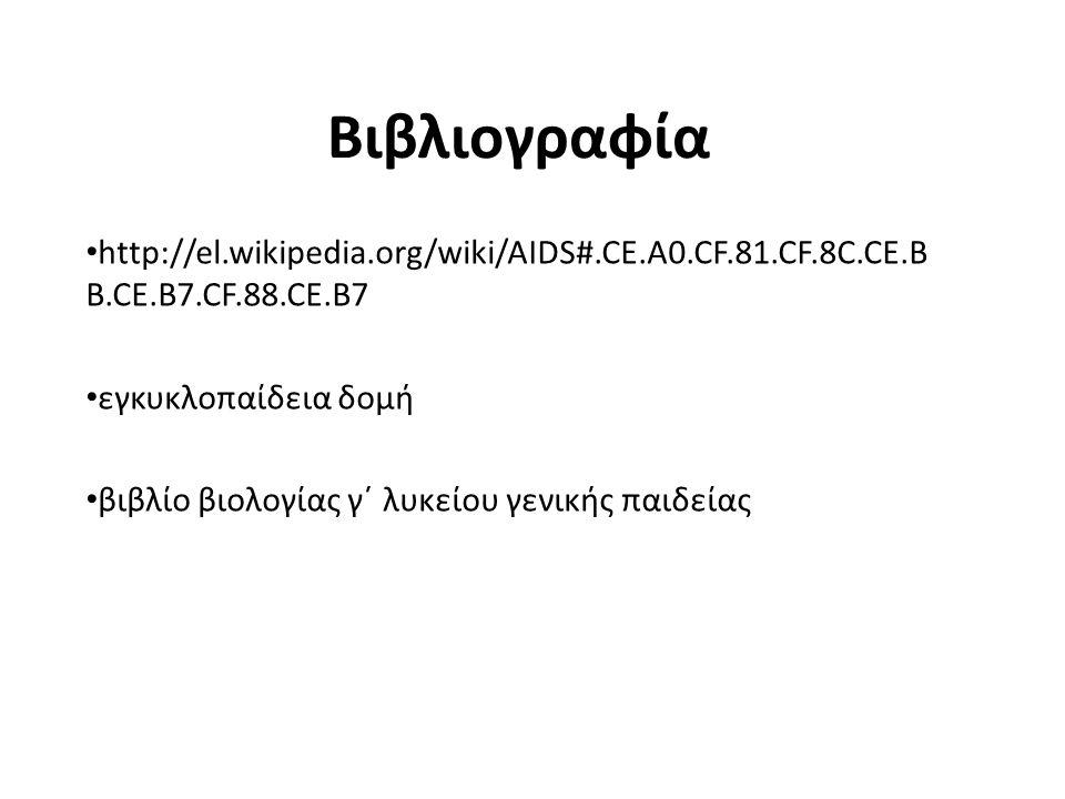 Βιβλιογραφία • http://el.wikipedia.org/wiki/AIDS#.CE.A0.CF.81.CF.8C.CE.B B.CE.B7.CF.88.CE.B7 • εγκυκλοπαίδεια δομή • βιβλίο βιολογίας γ΄ λυκείου γενικ