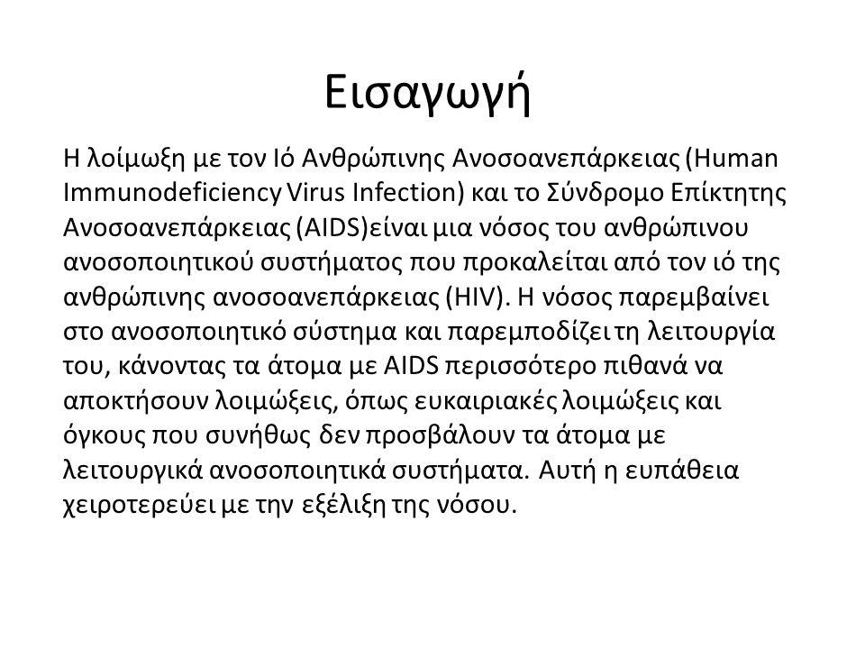 Εισαγωγή Η λοίμωξη με τον Ιό Ανθρώπινης Ανοσοανεπάρκειας (Human Immunodeficiency Virus Infection) και το Σύνδρομο Επίκτητης Ανοσοανεπάρκειας (AIDS)είν