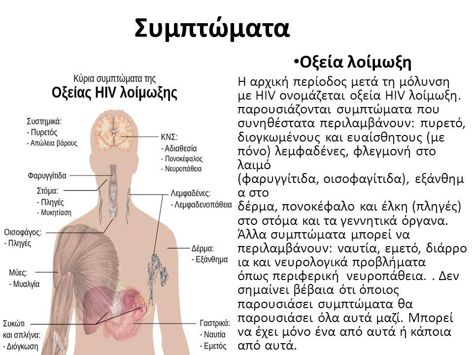 Συμπτώματα • Οξεία λοίμωξη Η αρχική περίοδος μετά τη μόλυνση με HIV ονομάζεται οξεία HIV λοίμωξη. παρουσιάζονται συμπτώματα που συνηθέστατα περιλαμβάν