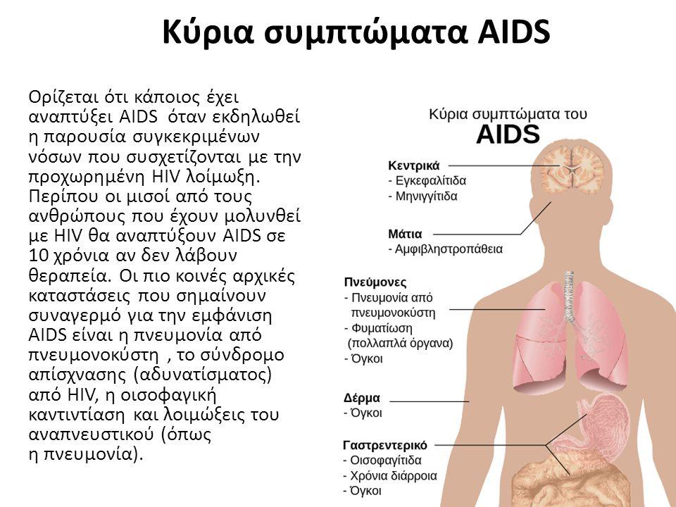 Κύρια συμπτώματα AIDS Ορίζεται ότι κάποιος έχει αναπτύξει AIDS όταν εκδηλωθεί η παρουσία συγκεκριμένων νόσων που συσχετίζονται με την προχωρημένη HIV