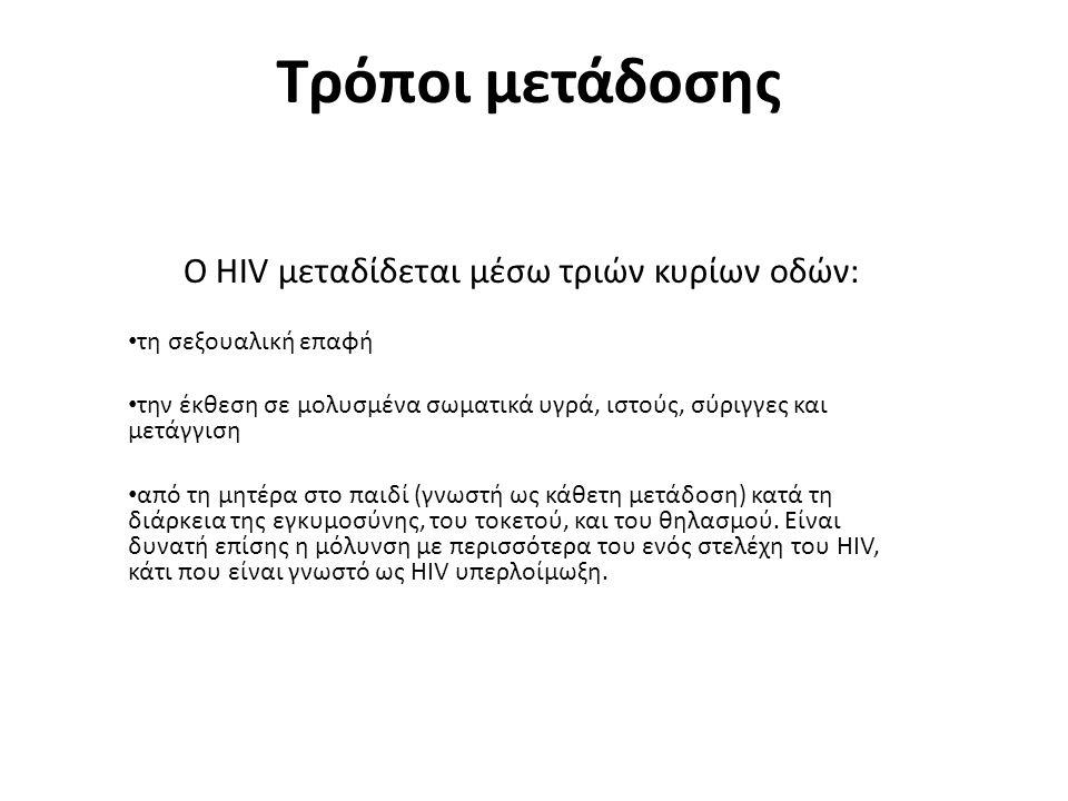 Τρόποι μετάδοσης Ο HIV μεταδίδεται μέσω τριών κυρίων οδών: • τη σεξουαλική επαφή • την έκθεση σε μολυσμένα σωματικά υγρά, ιστούς, σύριγγες και μετάγγι