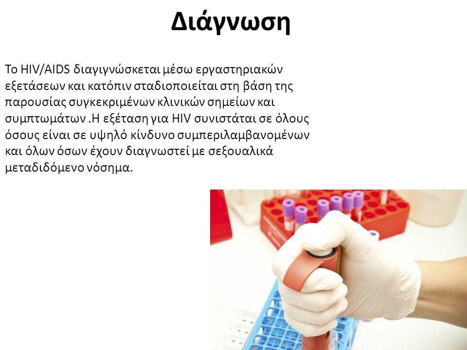 Διάγνωση Το HIV/AIDS διαγιγνώσκεται μέσω εργαστηριακών εξετάσεων και κατόπιν σταδιοποιείται στη βάση της παρουσίας συγκεκριμένων κλινικών σημείων και