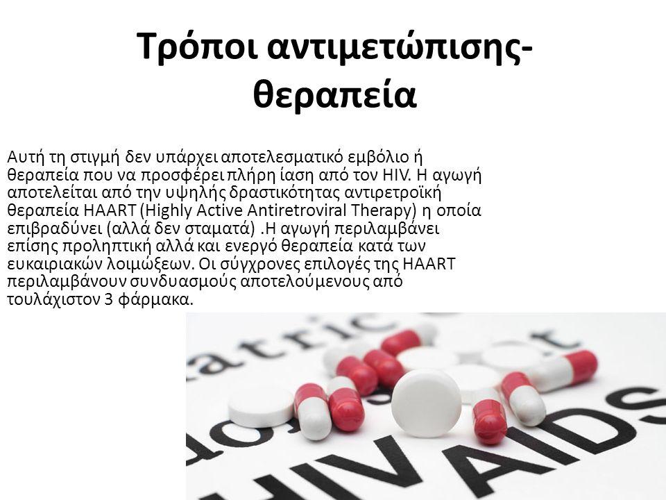 Τρόποι αντιμετώπισης- θεραπεία Αυτή τη στιγμή δεν υπάρχει αποτελεσματικό εμβόλιο ή θεραπεία που να προσφέρει πλήρη ίαση από τον HIV. Η αγωγή αποτελείτ
