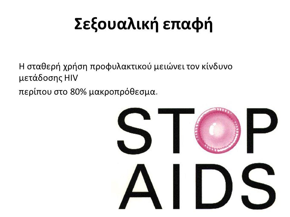 Σεξουαλική επαφή Η σταθερή χρήση προφυλακτικού μειώνει τον κίνδυνο μετάδοσης HIV περίπου στο 80% μακροπρόθεσμα.