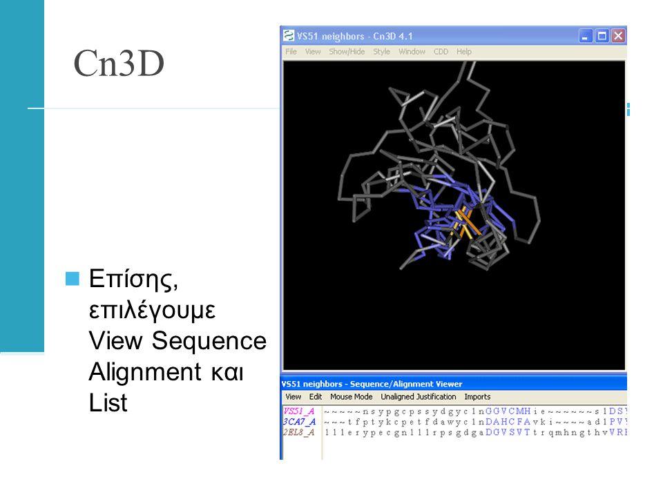 Cn3D  Επίσης, επιλέγουμε View Sequence Alignment και List