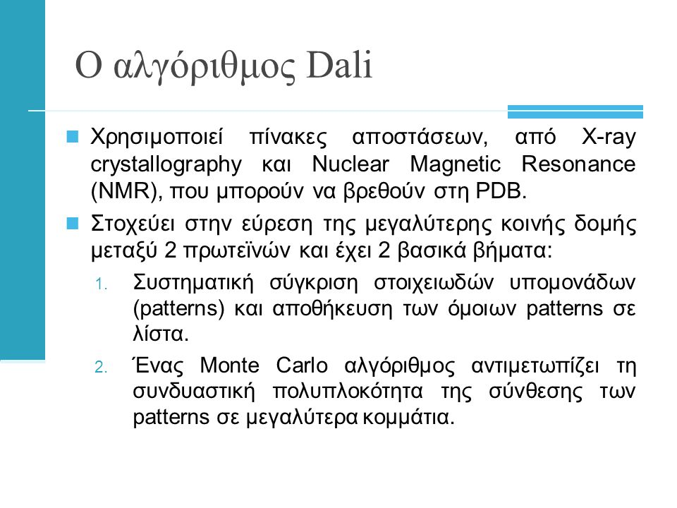 Ο αλγόριθμος Dali  Χρησιμοποιεί πίνακες αποστάσεων, από X-ray crystallography και Nuclear Magnetic Resonance (NMR), που μπορούν να βρεθούν στη PDB.