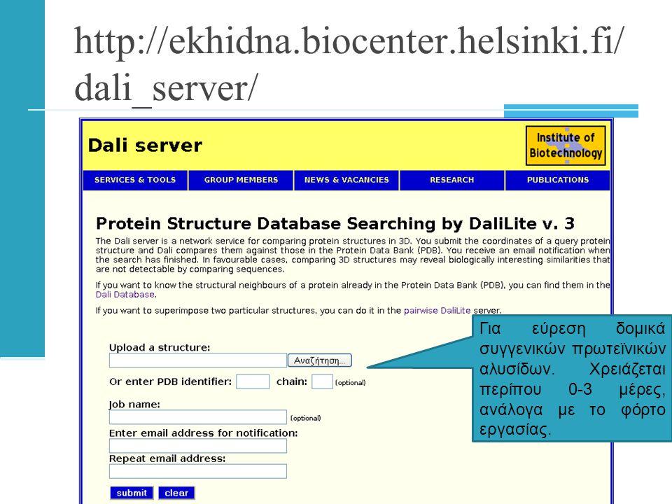 http://ekhidna.biocenter.helsinki.fi/ dali_server/ Για εύρεση δομικά συγγενικών πρωτεϊνικών αλυσίδων.