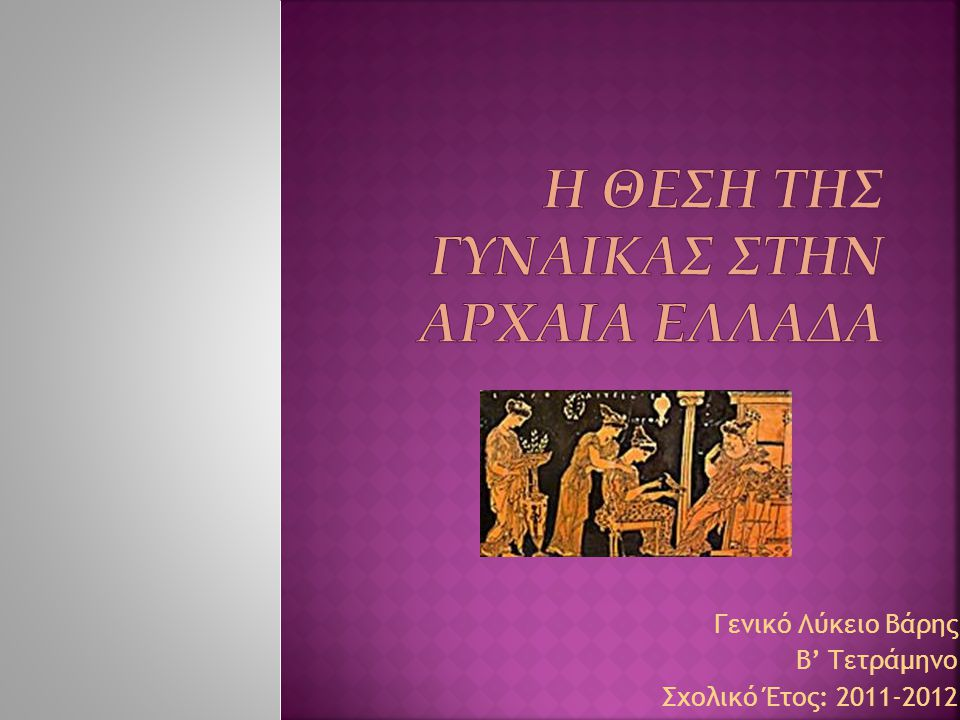 Διαφορές Αθηναίας-Σπαρτιάτισσας  Ηλικία γάμου: 26 ετών  Αρπαγή γυναίκας από άνδρα: κρυφός γάμος υπό δοκιμή.