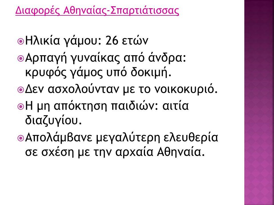 Διαφορές Αθηναίας-Σπαρτιάτισσας  Ηλικία γάμου: 26 ετών  Αρπαγή γυναίκας από άνδρα: κρυφός γάμος υπό δοκιμή.  Δεν ασχολούνταν με το νοικοκυριό.  Η