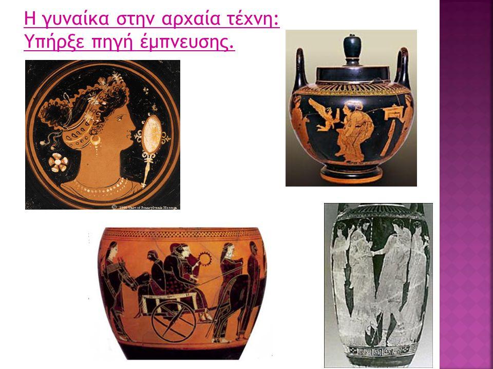 Η γυναίκα στην αρχαία τέχνη: Υπήρξε πηγή έμπνευσης.