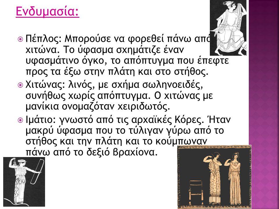 Αμαζόνες:  Αναφέρθηκαν πρώτα από τον Ηρόδοτο.Ζούσαν στη Θράκη,ήταν σκληρές και δυναμικές.