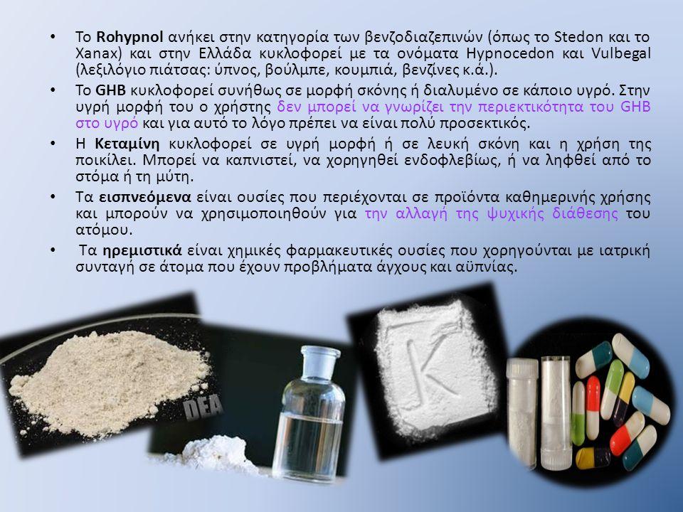 • Το Rohypnol ανήκει στην κατηγορία των βενζοδιαζεπινών (όπως το Stedon και το Xanax) και στην Ελλάδα κυκλοφορεί με τα ονόματα Hypnocedon και Vulbegal
