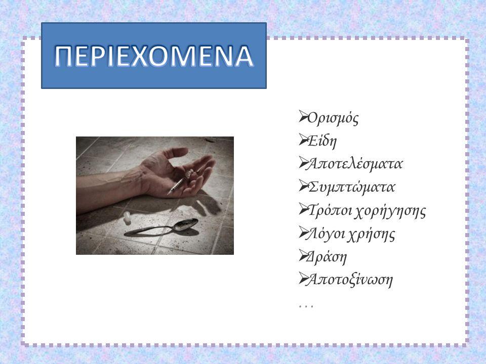  Ορισμός  Είδη  Αποτελέσματα  Συμπτώματα  Τρόποι χορήγησης  Λόγοι χρήσης  Δράση  Αποτοξίνωση …