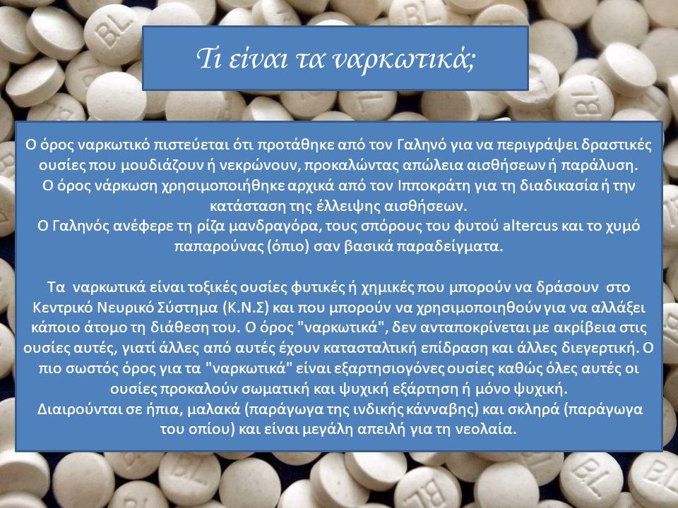Οι εξαρτησιογόνες ουσίες διακρίνονται σε: • Νόμιμες (καπνό, αλκοόλ) • Παράνομες (χασίς, ηρωίνη, κ.α.) Με βάση τη φαρμακολογική τους δράση οι εξαρτησιογόνες ουσίες διακρίνονται σε : • Ψευδαισθησιογόνα, παραισθησιογόνα ή ψυχεδελικά (κάνναβης, μαριχουάνα, LSD κ.α.) • Διεγερτικά του Κ.Ν.Σ.