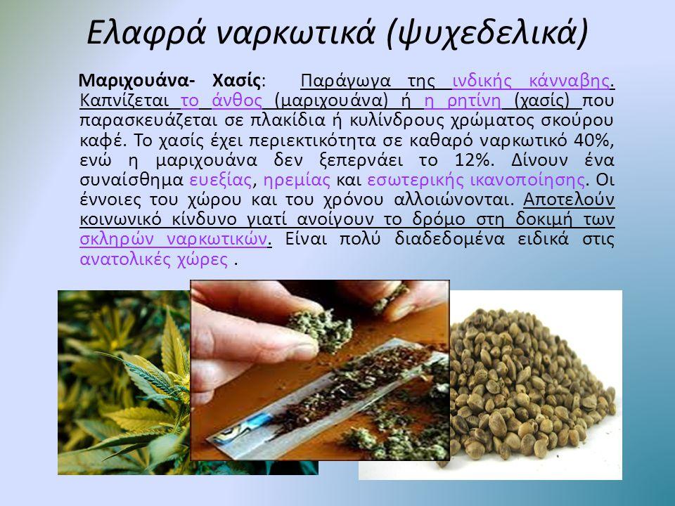 Ελαφρά ναρκωτικά (ψυχεδελικά) Μαριχουάνα- Χασίς: Παράγωγα της ινδικής κάνναβης. Καπνίζεται το άνθος (μαριχουάνα) ή η ρητίνη (χασίς) που παρασκευάζεται