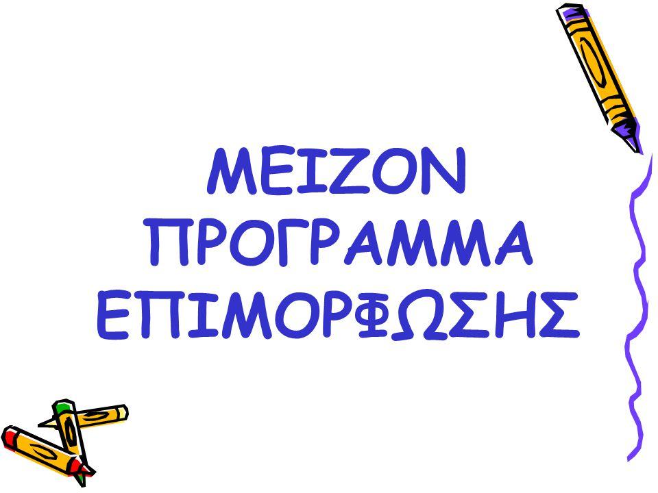 ΜΕΙΖΟΝ ΠΡΟΓΡΑΜΜΑ ΕΠΙΜΟΡΦΩΣΗΣ