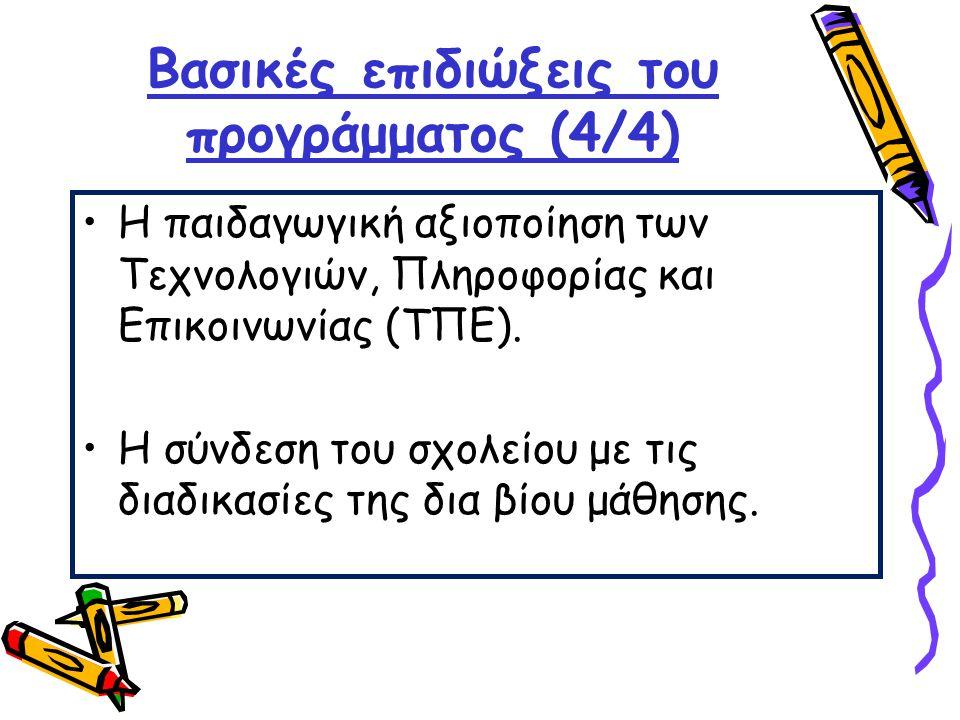 Βασικές επιδιώξεις του προγράμματος (4/4) •Η παιδαγωγική αξιοποίηση των Τεχνολογιών, Πληροφορίας και Επικοινωνίας (ΤΠΕ). •Η σύνδεση του σχολείου με τι