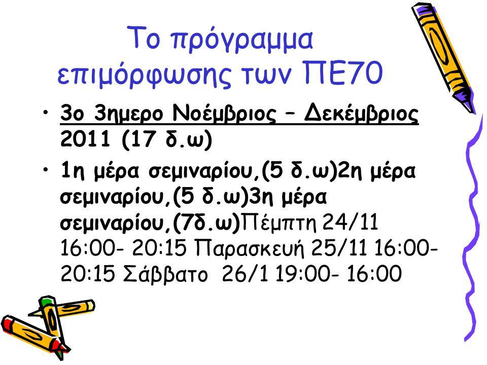 Το πρόγραμμα επιμόρφωσης των ΠΕ70 •3ο 3ημερο Νοέμβριος – Δεκέμβριος 2011 (17 δ.ω) •1η μέρα σεμιναρίου,(5 δ.ω)2η μέρα σεμιναρίου,(5 δ.ω)3η μέρα σεμιναρ
