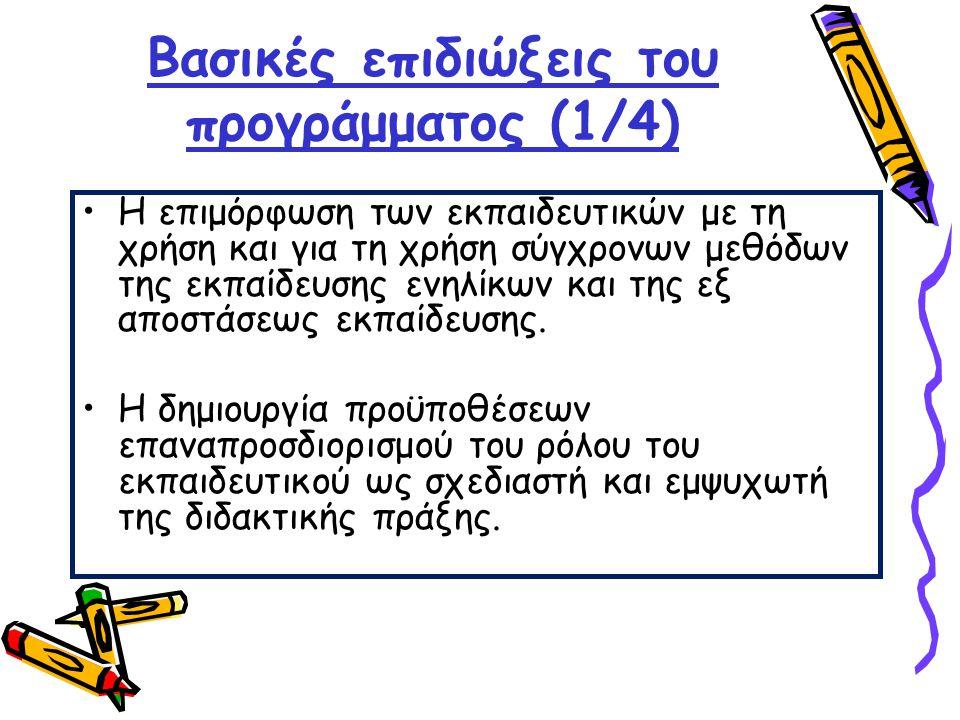 Βασικές επιδιώξεις του προγράμματος (1/4) •Η επιμόρφωση των εκπαιδευτικών με τη χρήση και για τη χρήση σύγχρονων μεθόδων της εκπαίδευσης ενηλίκων και