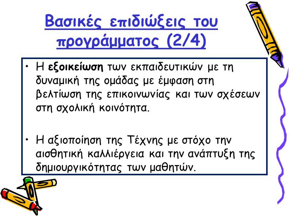 Βασικές επιδιώξεις του προγράμματος (2/4) •Η εξοικείωση των εκπαιδευτικών με τη δυναμική της ομάδας με έμφαση στη βελτίωση της επικοινωνίας και των σχ