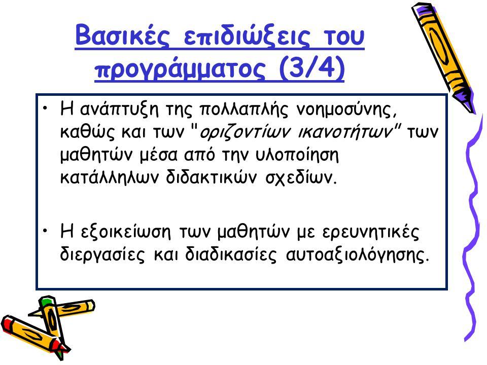 Βασικές επιδιώξεις του προγράμματος (4/4) •Η παιδαγωγική αξιοποίηση των Τεχνολογιών, Πληροφορίας και Επικοινωνίας (ΤΠΕ).