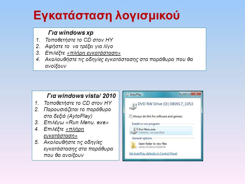 Για windows xp 1.Τοποθετήστε το CD στον ΗΥ 2.Aφήστε το να τρέξει για λίγο 3.Επιλέξτε «πλήρη εγκατάσταση» 4.Ακολουθήστε τις οδηγίες εγκατάστασης στα πα