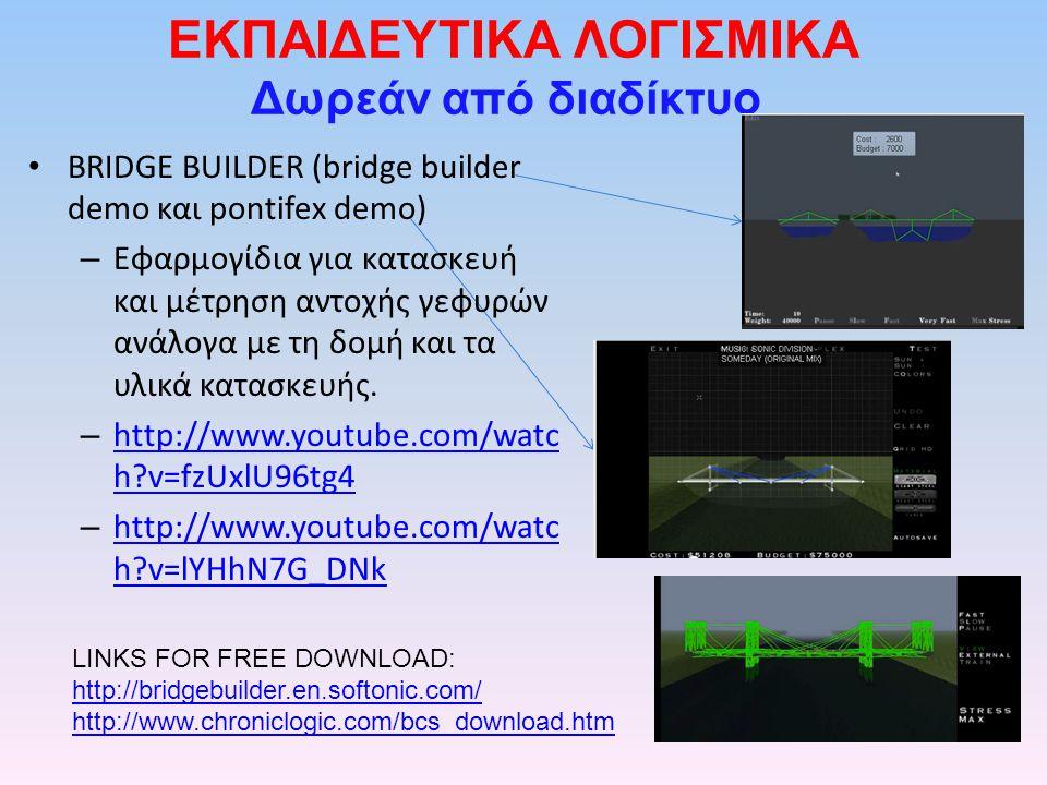 • BRIDGE BUILDER (bridge builder demo και pontifex demo) – Εφαρμογίδια για κατασκευή και μέτρηση αντοχής γεφυρών ανάλογα με τη δομή και τα υλικά κατασ