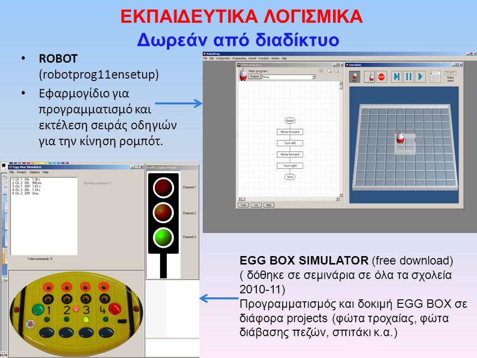 • ROBOT (robotprog11ensetup) • Εφαρμογίδιο για προγραμματισμό και εκτέλεση σειράς οδηγιών για την κίνηση ρομπότ. EΚΠΑΙΔΕΥΤΙΚΑ ΛΟΓΙΣΜΙΚΑ Δωρεάν από δια