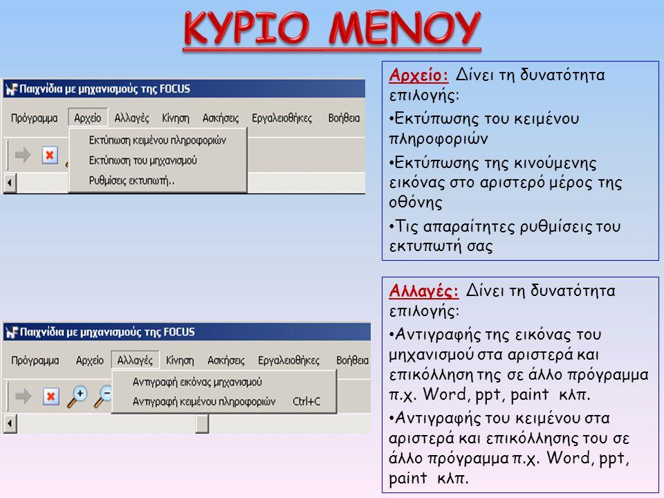 Αρχείο: Δίνει τη δυνατότητα επιλογής: • Εκτύπωσης του κειμένου πληροφοριών • Εκτύπωσης της κινούμενης εικόνας στο αριστερό μέρος της οθόνης • Τις απαρ