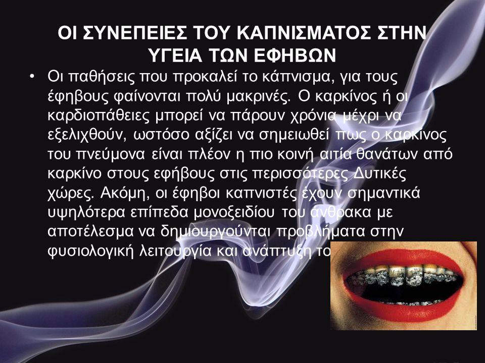ΟΙ ΣΥΝΕΠΕΙΕΣ ΤΟΥ ΚΑΠΝΙΣΜΑΤΟΣ ΣΤΗΝ ΥΓΕΙΑ ΤΩΝ ΕΦΗΒΩΝ •Οι παθήσεις που προκαλεί το κάπνισμα, για τους έφηβους φαίνονται πολύ μακρινές. Ο καρκίνος ή οι κα
