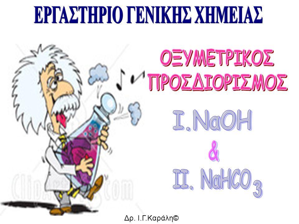Προσθέτονται 3-5 σταγόνες Διαλύματος δείκτη Πράσινο της Βρωμοκρεζόλης Λαμβάνεται με σιφώνιο ακριβείας 10 ml δ/τος NaΗCO 3 από την ογκομετρική μας, τα μεταφέρουμε στην Κωνική & προσθέτουμε περίπου 90ml Νερό Γεμίζεται η προχοϊδα με το πρότυπο διάλυμα ΗCl που έχουμε ήδη παρασκευάσει και τιτλοδότηση και ογκομετρείται το διάλυμα του Υδρογονοανθρακικό Νάτριο μέχρι αλλαγής χρώματος από κυανό σε υπό-κίτρινο.