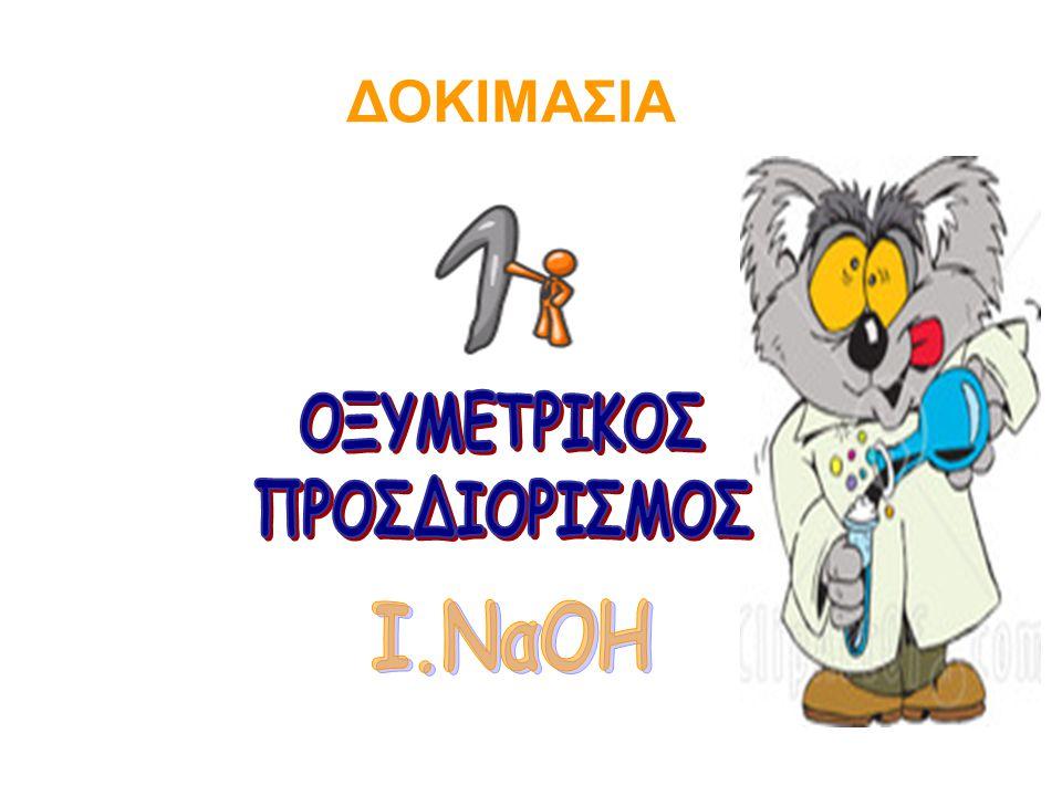 ΠΕΙΡΑΜΑΤΙΚΟΠΕΙΡΑΜΑΤΙΚΟ