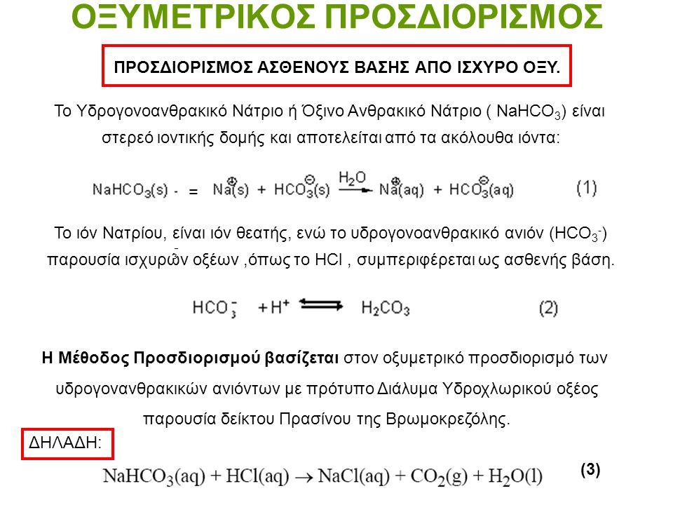 Μοριακές & Ιοντικές ενώσεις οι οποίες διίστανται σε Υδατικά Δ/ματα σε Ποσοστό ΜΙΚΡΟΤΕΡΟ ΤΟΥ 5%. :ΝΗ 3 + Η-ΟΗ + (ΝΗ 4 ) + (:ΟΗ) - (HCO 3 ) - + Η-ΟΗ + H