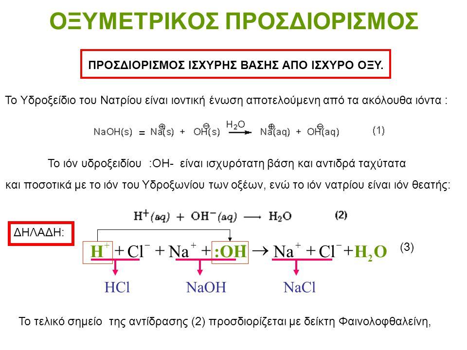 Τα μεταλλικά Υδροξείδια είναι ιοντικές ενώσεις και είναι Ισχυρές Βάσεις + NaOH =Na + + :OH - KOH= K + + :OH - + H2OH2O (aq) Na + (aq) + :OH - (aq) H2O