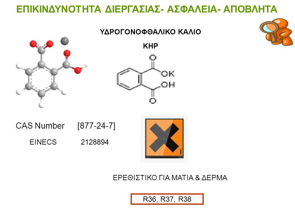 ΕΠΙΚΙΝΔΥΝΟΤΗΤΑ ΔΙΕΡΓΑΣΙΑΣ- ΑΣΦΑΛΕΙΑ- ΑΠΟΒΛΗΤΑ CAS No.: 1310-73-2 Ε.Ε Νο: 011-002-00-6 Risk: R35 & Safety: S1/2, S26, S37/39 & S45, Υδροξείδιο του Νατρ
