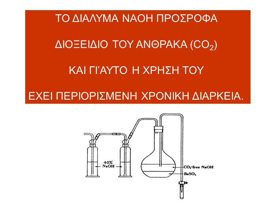 Aναδεύεται αρκετά και συμπληρώνεται με Απιονισμένο νερό μέχρι τη χαραγή. Η διάλυση του NaOH είναι εξώθερμη και το προκύπτον διάλυμα είναι πολύ θερμό.