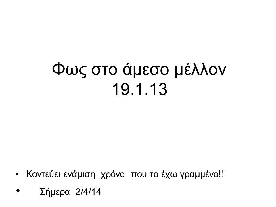 Φως στο άμεσο μέλλον 19.1.13 •Κοντεύει ενάμιση χρόνο που το έχω γραμμένο!! • Σήμερα 2/4/14