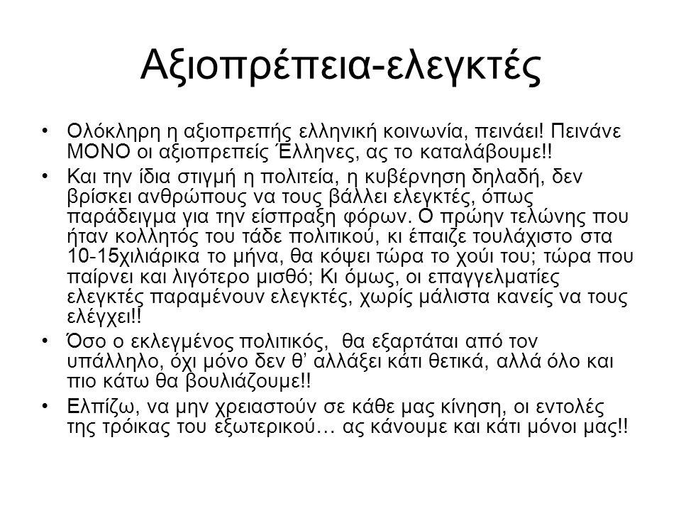 Αξιοπρέπεια-ελεγκτές •Ολόκληρη η αξιοπρεπής ελληνική κοινωνία, πεινάει.