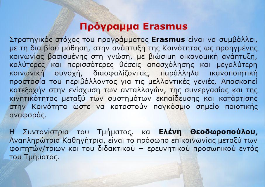 Πρόγραμμα Erasmus Στρατηγικός στόχος του προγράμματος Erasmus είναι να συμβάλλει, με τη δια βίου μάθηση, στην ανάπτυξη της Κοινότητας ως προηγμένης κο