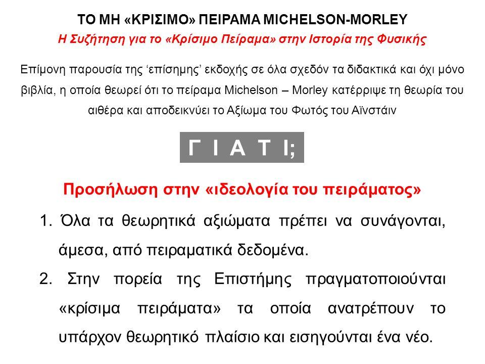 Η Συζήτηση για το «Κρίσιμο Πείραμα» στην Ιστορία της Φυσικής ΤΟ ΜΗ «ΚΡΙΣΙΜΟ» ΠΕΙΡΑΜΑ MICHELSON-MORLEY Επίμονη παρουσία της 'επίσημης' εκδοχής σε όλα σ