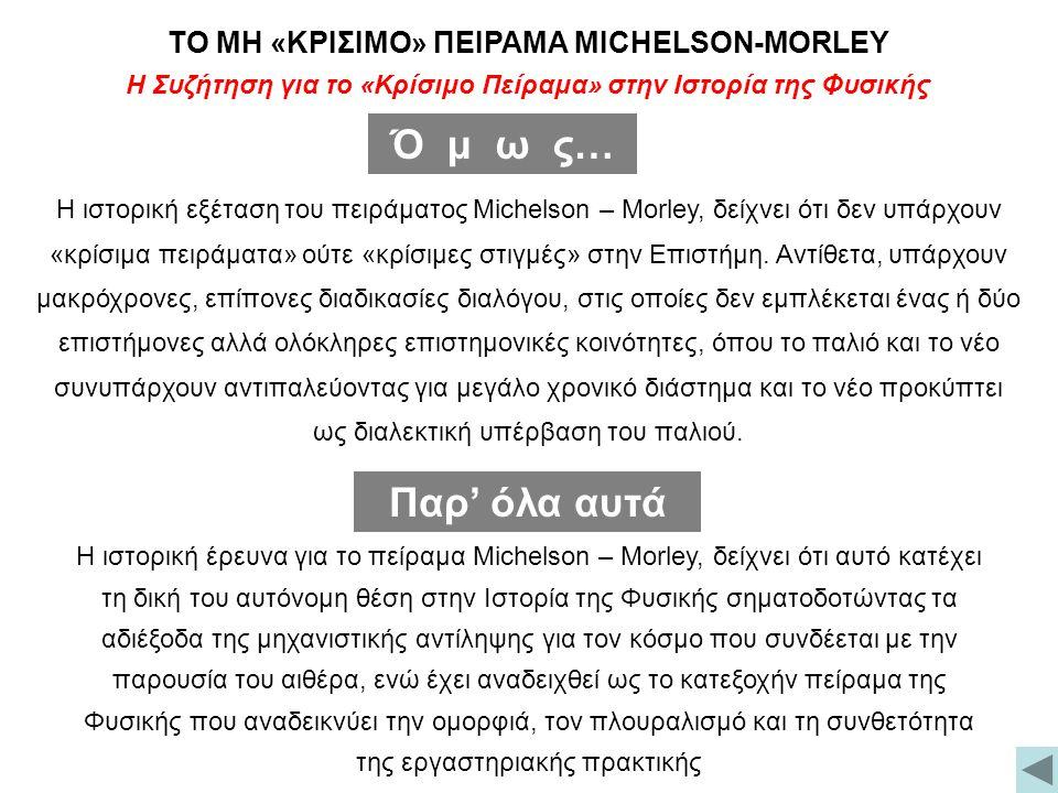Η Συζήτηση για το «Κρίσιμο Πείραμα» στην Ιστορία της Φυσικής ΤΟ ΜΗ «ΚΡΙΣΙΜΟ» ΠΕΙΡΑΜΑ MICHELSON-MORLEY Η ιστορική εξέταση του πειράματος Michelson – Mo