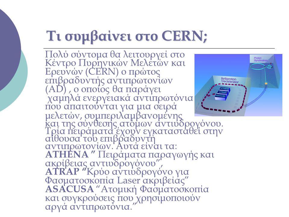 Τι συμβαίνει στο CERN; Πολύ σύντομα θα λειτουργεί στο Κέντρο Πυρηνικών Μελετών και Ερευνών (CERN) ο πρώτος επιβραδυντής αντιπρωτονίων (AD), ο οποίος θ