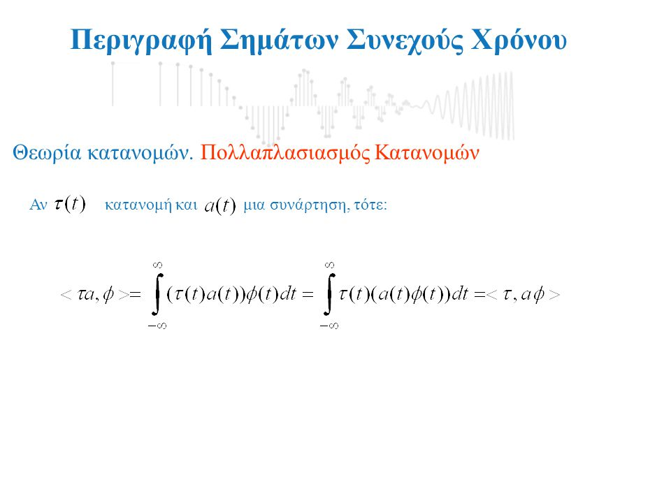 Αν κατανομή και μια συνάρτηση, τότε: Περιγραφή Σημάτων Συνεχούς Χρόνου Θεωρία κατανομών.
