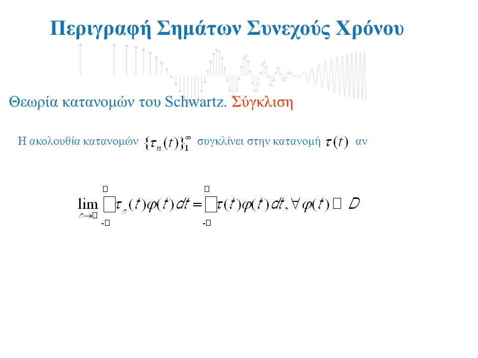 Περιγραφή Σημάτων Συνεχούς Χρόνου Θεωρία κατανομών του Schwartz. Σύγκλιση Η ακολουθία κατανομών συγκλίνει στην κατανομή αν