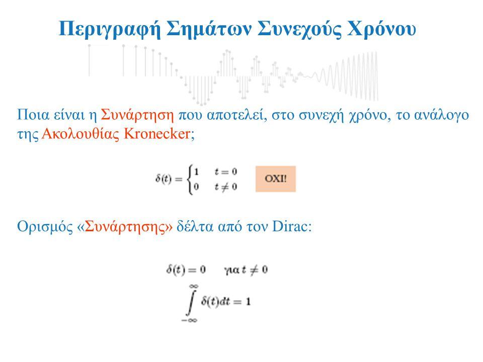 Ποια είναι η Συνάρτηση που αποτελεί, στο συνεχή χρόνο, το ανάλογο της Ακολουθίας Kronecker; Περιγραφή Σημάτων Συνεχούς Χρόνου Ορισμός «Συνάρτησης» δέλτα από τον Dirac: