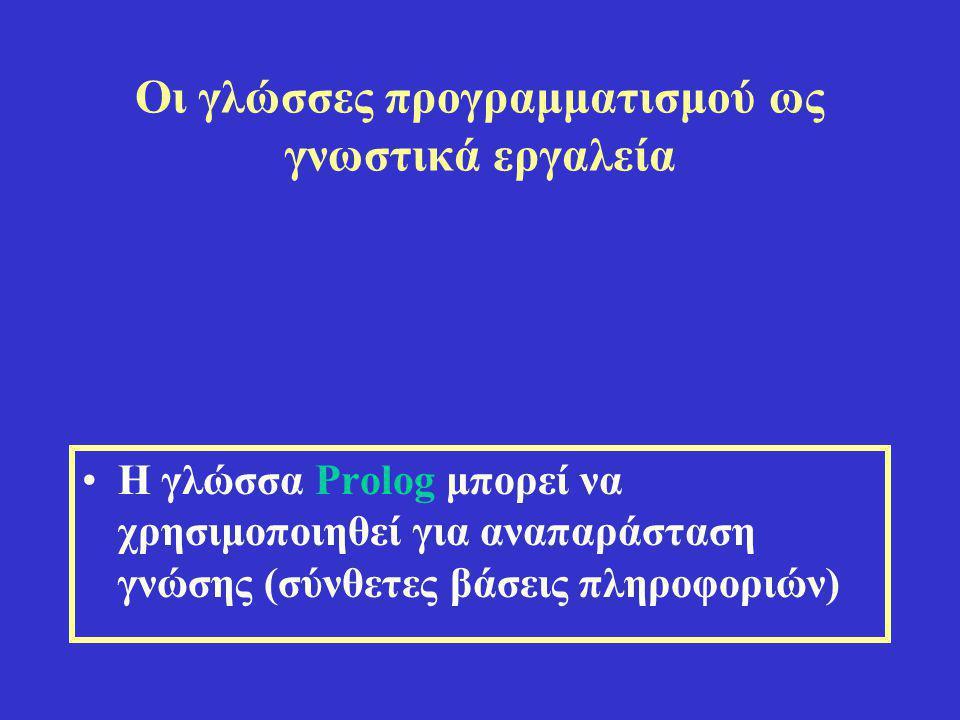 Οι γλώσσες προγραμματισμού ως γνωστικά εργαλεία •Η γλώσσα Prolog μπορεί να χρησιμοποιηθεί για αναπαράσταση γνώσης (σύνθετες βάσεις πληροφοριών)