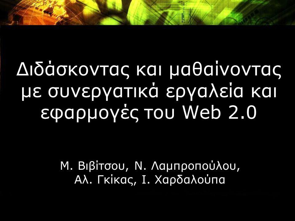 Διδάσκοντας και μαθαίνοντας με συνεργατικά εργαλεία και εφαρμογές του Web 2.0 Μ. Βιβίτσου, Ν. Λαμπροπούλου, Αλ. Γκίκας, Ι. Χαρδαλούπα