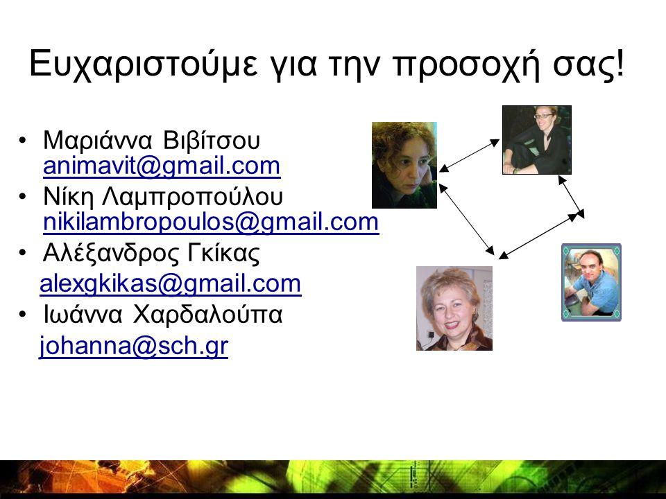 Ευχαριστούμε για την προσοχή σας! •Μαριάννα Βιβίτσου animavit@gmail.com animavit@gmail.com •Νίκη Λαμπροπούλου nikilambropoulos@gmail.com nikilambropou