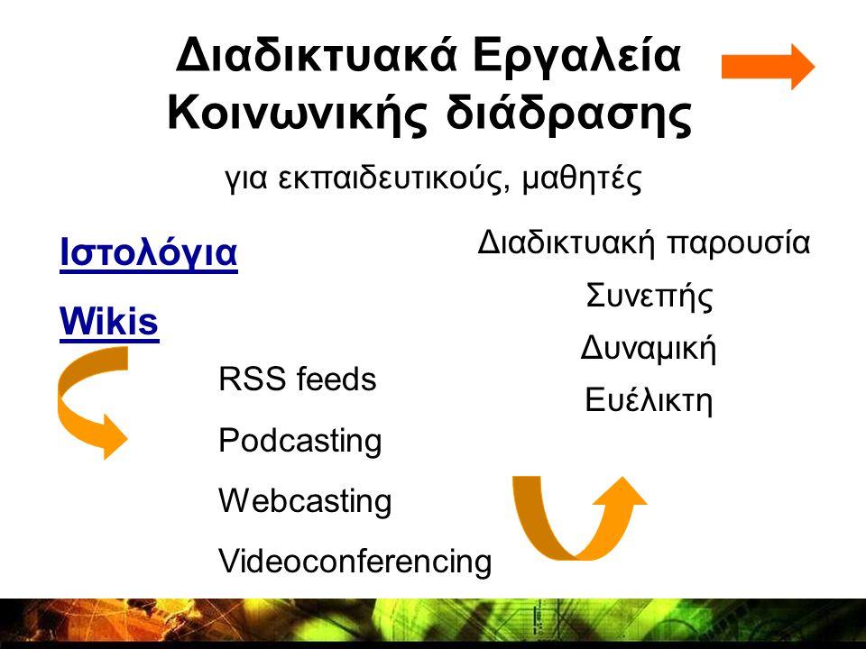 Διαδικτυακά Εργαλεία Κοινωνικής διάδρασης για εκπαιδευτικούς, μαθητές Ιστολόγια Wikis RSS feeds Podcasting Webcasting Videoconferencing Διαδικτυακή παρουσία Συνεπής Δυναμική Ευέλικτη