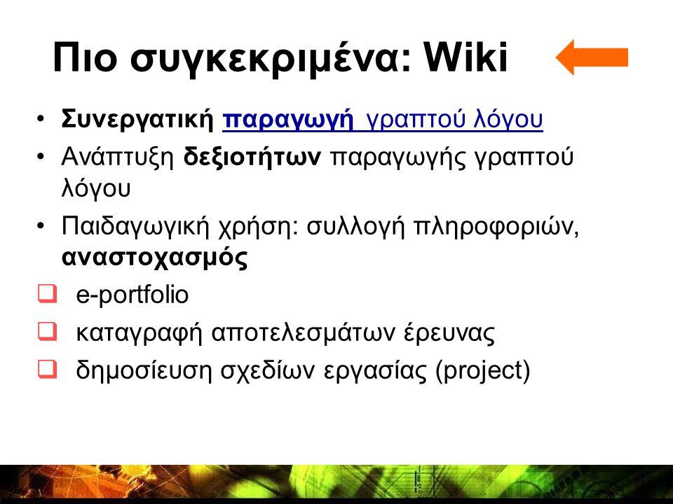 Πιο συγκεκριμένα: Wiki •Συνεργατική παραγωγή γραπτού λόγουπαραγωγή γραπτού λόγου •Ανάπτυξη δεξιοτήτων παραγωγής γραπτού λόγου •Παιδαγωγική χρήση: συλλ